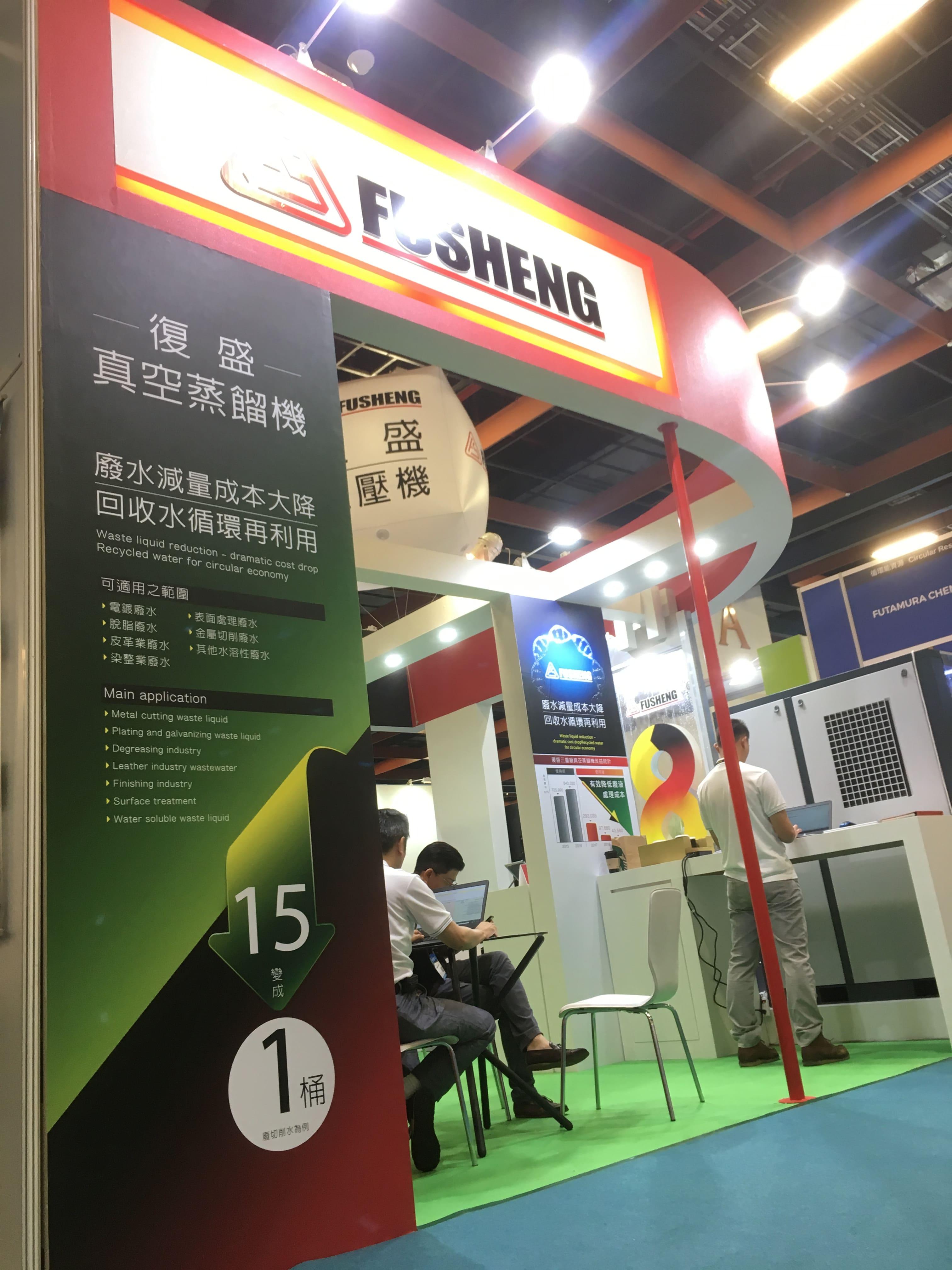 proimages/news/2019-10-07/20190926_台灣國際經濟循環展展場照片_4.jpg